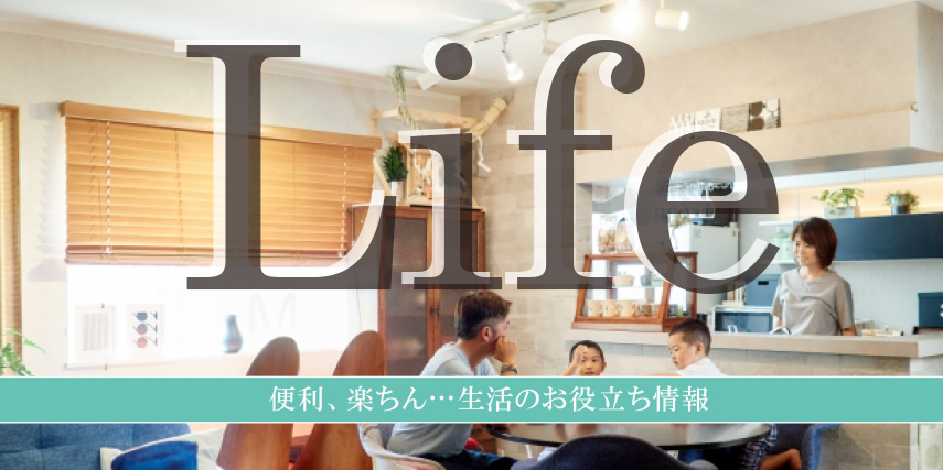 ライフ | クラスン 生活に役立つ情報を配信するウェブマガジン