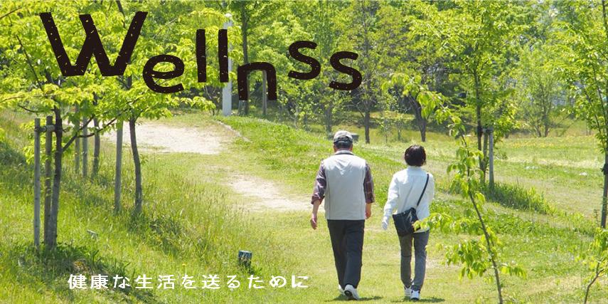 ウェルネス | クラスン 生活に役立つ情報を配信するウェブマガジン
